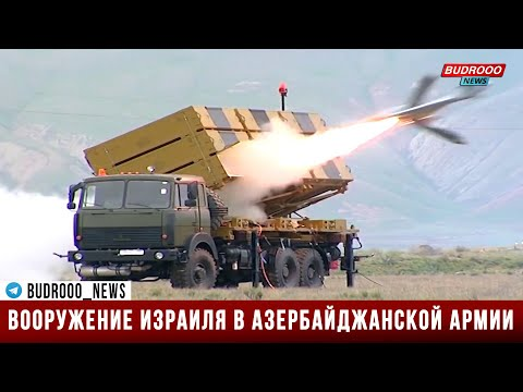 Вооружение Израиля в азербайджанской армии