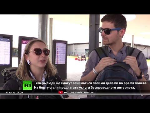В США обсуждают запрет на пронос ноутбуков в салон на рейсах из Европы