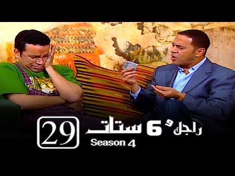 مسلسل راجل وست ستات الحلقة |29| Ragel W 6 Stat - Episode
