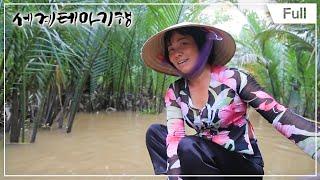 [세계테마기행] 천 개의 얼굴, 베트남 1~4부