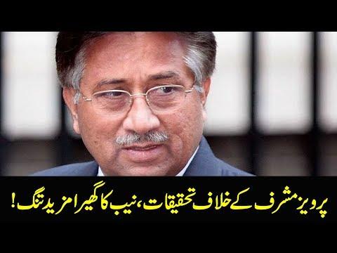 نیب کا پرویز مشرف کے خلاف تحقیقات کا دائرہ کار وسیع
