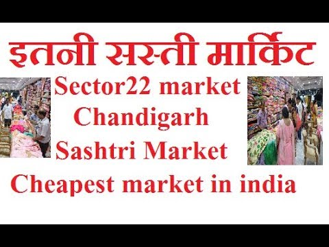 Sector 22 Sashtri Market chandigarh | Best/Cheap market in north india | Shopping at chandigarh