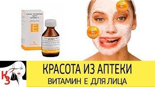 КРАСОТА ИЗ АПТЕКИ. Маски для лица с витамином Е. Омоложение кожи в домашних условиях