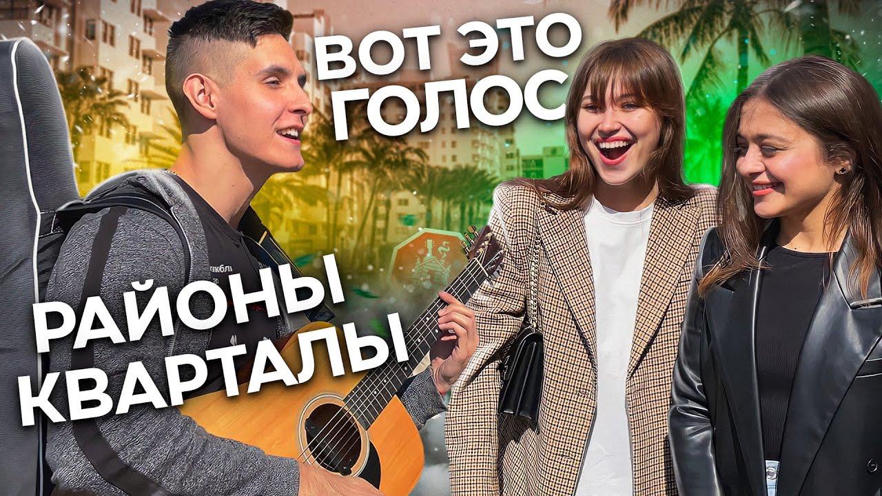 ГИТАРИСТ поёт ЛЮБУЮ ПЕСНЮ НА УЛИЦЕ 2 ft Гитара с Нуля