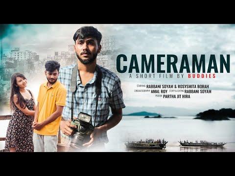 Cameraman - কেমেৰামেন
