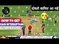 REAL CRICKET18 NEW UPDATE HOW TO GET RAIN INTERRUPTION D/L METHOD USE | VERSION 1.9 Gameplay