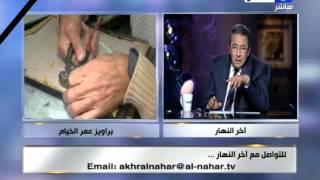 اخر النهار - محمود سعد |عم عمر الخيام و البراويز.... قصة عشق عمرها 70 عاما