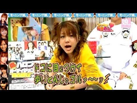 モーニング娘。田中れいな × 中澤裕子 2008