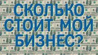Сколько стоит мой бизнес? 3 способа оценки стоимости действующего бизнеса.(, 2015-12-20T11:08:11.000Z)