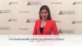 видео Бизнес-план свадебного агентства