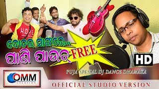 """ବୋତଲ ସାଙ୍ଗରେ""Mix 3 Madua A NEW SONG Puja Special Studio Version HD"
