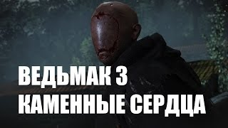 Ведьмак 3 Каменные сердца The Witcher 3 Hearts of  Stone #14 БОСС КЛЮЧНИК