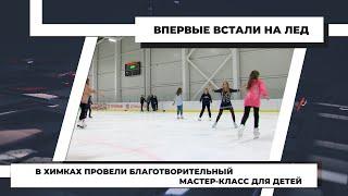 Бесплатный мастер класс по фигурному катанию провели для детей в Химках 02 02 2021