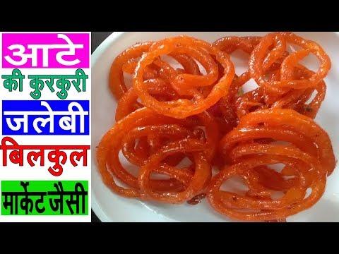 आटे की कुरकुरी जलेबी - Jalebi Recipe - jalebi recipe video in hindi on youtube by Malwa recipes