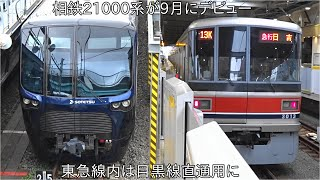 【ついに相鉄21000系が9月に運用開始そして東急線内の運用が決定】相鉄21000系が9月にデビュー ~東急線内は目黒線直通用に~