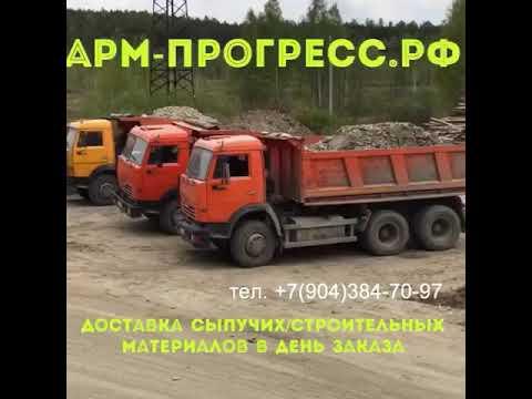Доставка Щебня, торфа, чернозёма, отсева, скалы и др. сыпучих/строительных материалов