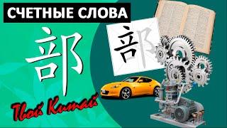 Счетные слова в китайском языке - 部 bu | Видеоуроки китайского языка