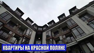 Продаются квартиры на Красной поляне в Сочи Недвижимость в Сочи