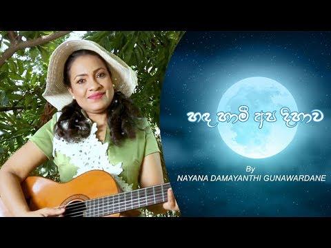 Handa Hami Apa Dihawa By Nayana Damayanthi Gunawardane