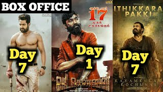 Box Office Collection Of Vada Chennai, Aravinda Sametha & Kayamkulam Kochunni | 17 Oct, 2018.