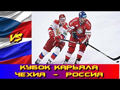 Чехия - Россия 10.11. 2019 Евротур 2019 Кубок Карьяла