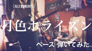 [ALEXANDROS] - 月色ホライズン 【ベースで弾いてみた】