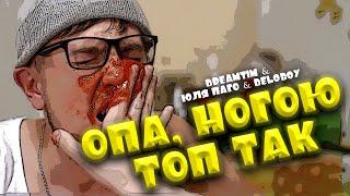 DREAMTIM feat. Юля Паго & Ed-One – #Опа (2015) (Official Video)