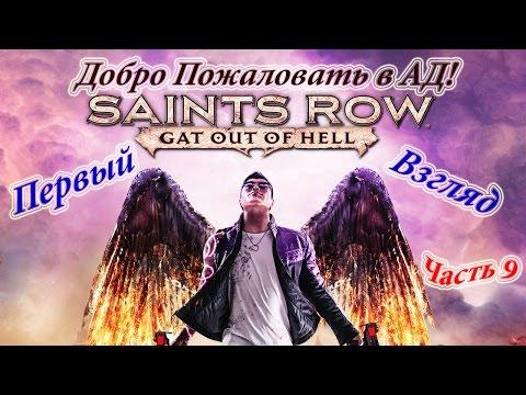 Saints Row: Gat out of Hell - Бедный Йорик (Часть 9) |