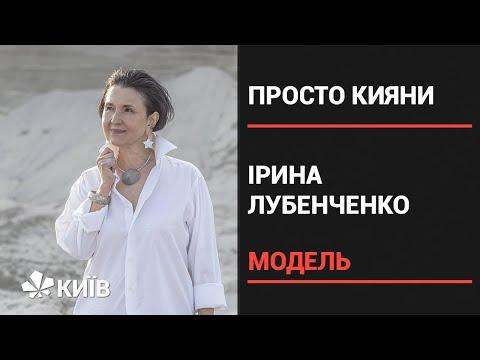 Ірина Лубенченко - пенсіонерка, модель, учасниця групи моделей 60+