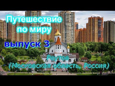 Путешествие по миру / выпуск 3 / Реутов (Московская область, Россия)