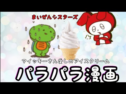 【まいぜんシスターズ】#2 まいぜんシスターズさんのパラパラ漫画作ってみた 〜マイッキーさん愛しのアイスクリーム〜
