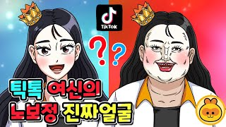 I'm super beauty at tictok! Fake and real life I cartoon | webtoon | Ninifive