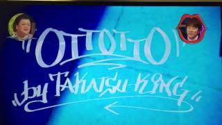 月曜から夜更かし「OTTOTTO」