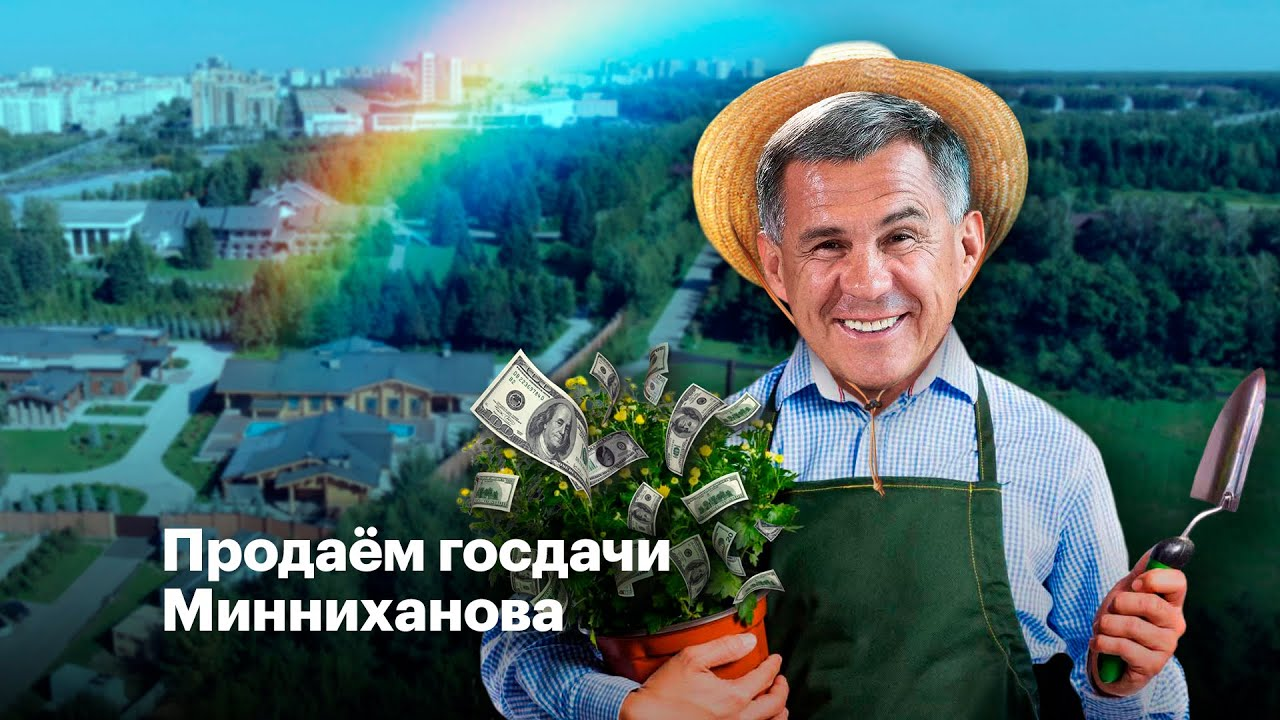 Продаём госдачи Минниханова