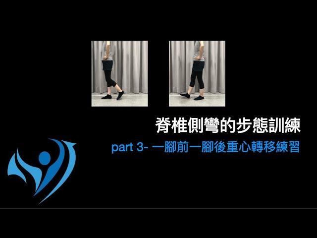 脊椎側彎行走步態訓練2-3一腳前一腳後重心轉移練習