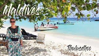 Переезжаем на остров Тулусду (Мальдивы). Экскурсии на этом острове и цены на них.