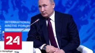 Арктика может стать теплым местом для бизнеса: на форуме в Петербурге цитируют классику - Россия 24