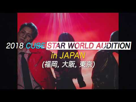 2018-cube-star-world-audition-in-japan-(artist-message---btob,-pentagon,-yoo-seonho,-(g)i-dle)
