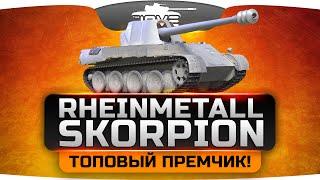 ТОПОВЫЙ ПРЕМЧИК! (Обзор Rheinmetall Skorpion)