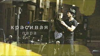 ian ✘ nina || красивая пара