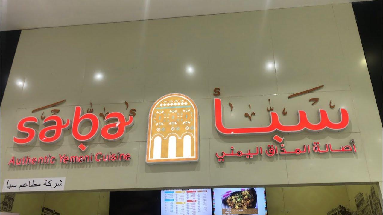 مطعم سبأ Saba Restaurant الأسعار 12