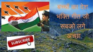 Indian Patriotic Song | Hindi Jhanda Geet | झंडा गीत  - झंडा है भारत की शान