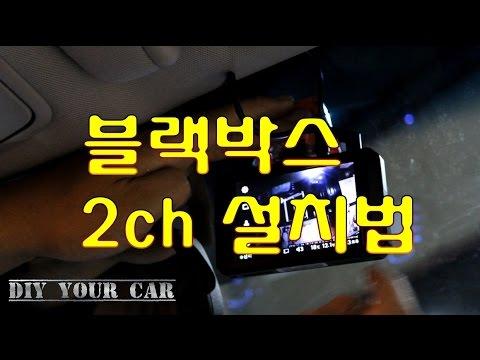 [DIYYOURCAR#71] 블랙박스장착법 2ch (HOW TO INSTALL BL