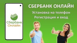 Сбербанк Онлайн: вход в личный кабинет с телефона. Регистрация в приложении по номеру карты screenshot 2