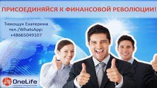 Мы продолжаем рубрику, стиль жизни за монету #one. Путешественник Светлана Павленко.