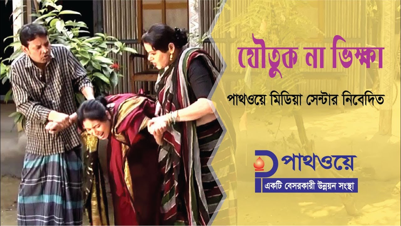 Bangla New Natok Joutuk Na Vikkha  ২০১৭ সালের সেরা নাটক দেখুন কিভাবে নারীদের ওপর নির্যাতন করা হয়