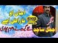 Ajjan O Naraz Ay New Saraiki And Punjabi Song By Singer Ajmal Sajid 2019 Mp3