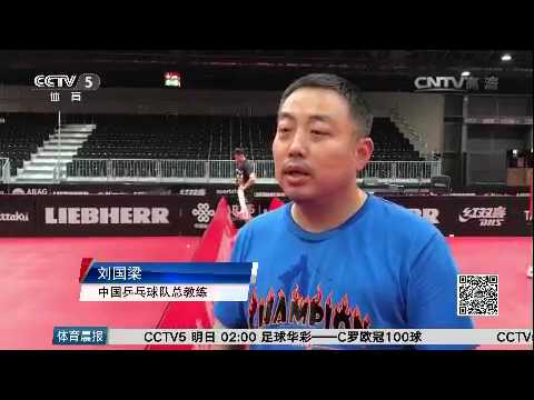 [News][20170527] Morning Sports News - China table tennis team are training in match venues
