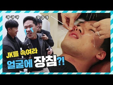 네얼간이 | 얼굴에 침을?! 침 맞고 코 뻥 뚫기 [ JK 몰래카메라 & 편강 한의원 비염치료 ] 보이즈빌리지