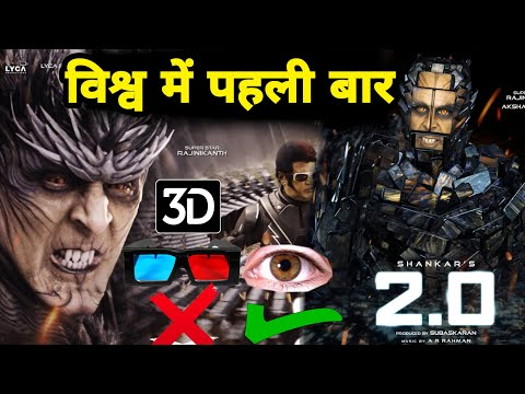 Robot 2.0 World Record Shankar makes History बिना 3D Glasses के 3D EXPERIENCE Akshay kumar Rajnikant